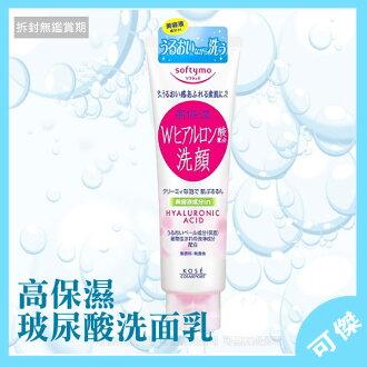 可傑 日本 KOSE 高絲 softymo 高保濕玻尿酸洗面乳 乾淨美肌 推薦商品!