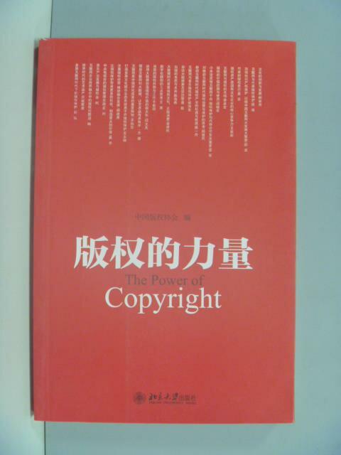 【書寶二手書T1/法律_ZEB】版權的力量_簡體_中國版權協會編