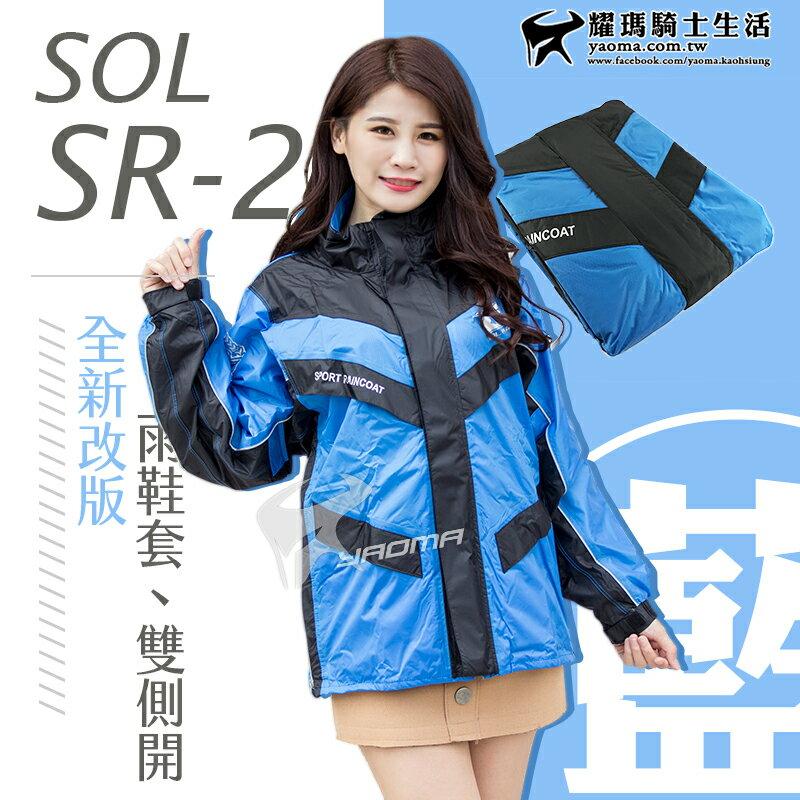 SOL兩件式雨衣 SR-2  /  SR2 紅 / 黃 / 藍 / 螢光黃 隱藏式雨鞋套 雙側開 褲裝雨衣 兩截式雨衣 耀瑪騎士機車安全帽 1