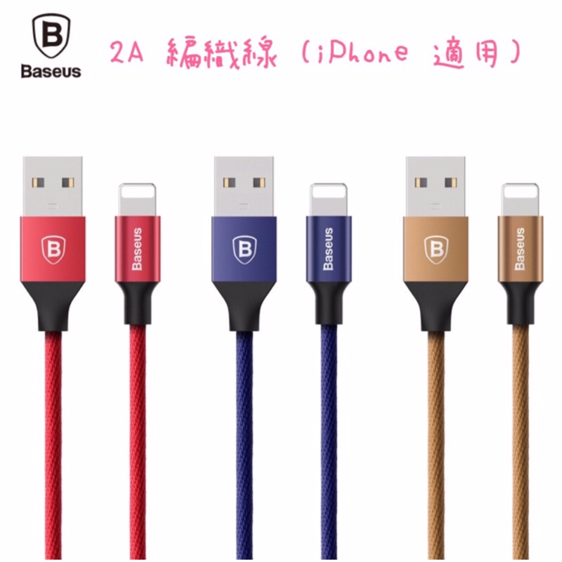 Baseus倍思 lightning 1.2M 編織傳輸線 手機充電線 2A快充 抗拉防纏 蘋果 iphone7/7 plus