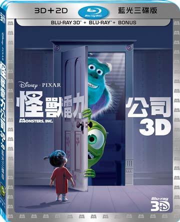 <br/><br/> 怪獸電力公司 3D+2D藍光三碟版 BD<br/><br/>