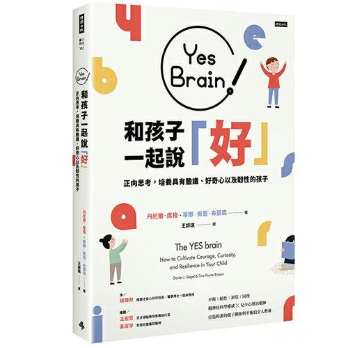 Yes Brain!和孩子一起說好!──正向思考的大腦:培養具有膽識、好奇心以及韌性的孩子