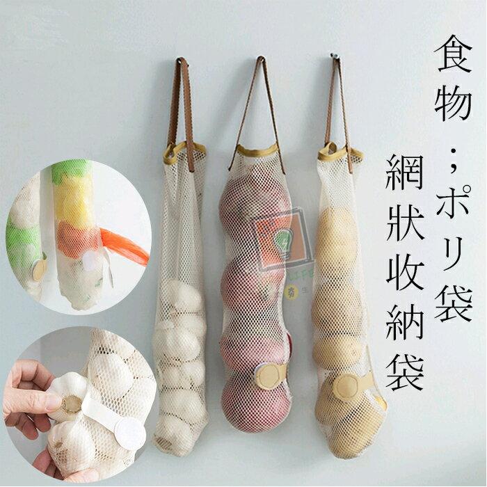ORG《SD1023》透氣網格~ 大蒜洋蔥掛袋 蒜頭袋 洋蔥袋 蔬果收納網袋 塑膠袋 垃圾袋 收納網 收納袋 收納網袋