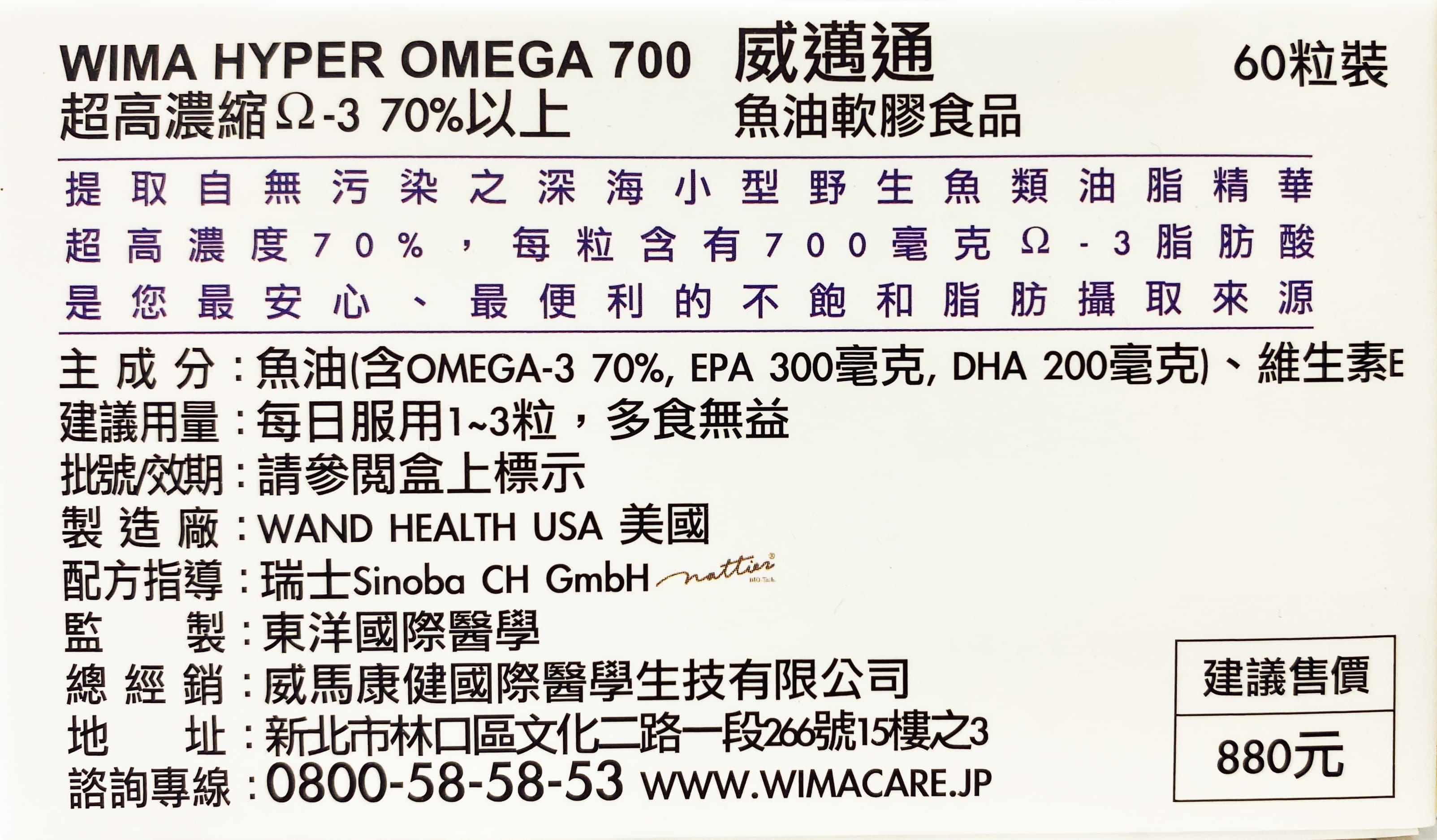 【威馬康健】威邁通 高濃度魚油軟膠囊 60粒|70%超高濃縮魚油【SUPER SALE 樂天購物節 每日10:00開搶$100/$200折價券】