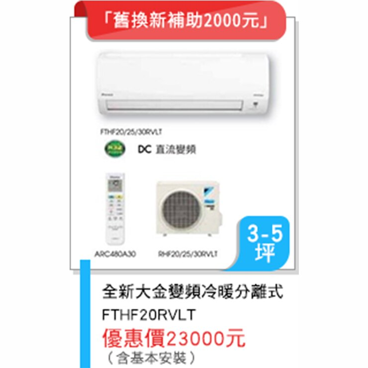 大金冷暖變頻分離式FTHF20RVLT 省電 PM2.5除塵 高品質 靜音