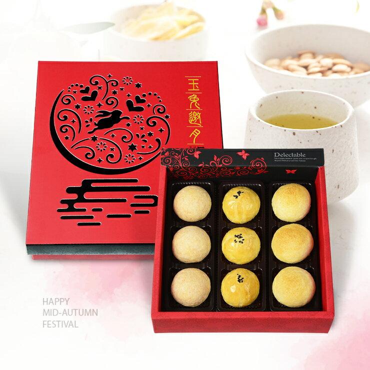 【綜合月餅禮盒 9入】 蛋黃酥 / 紅烏龍 / 小月餅/ 中秋 / 禮盒 / 伴手禮 《 巧可康》