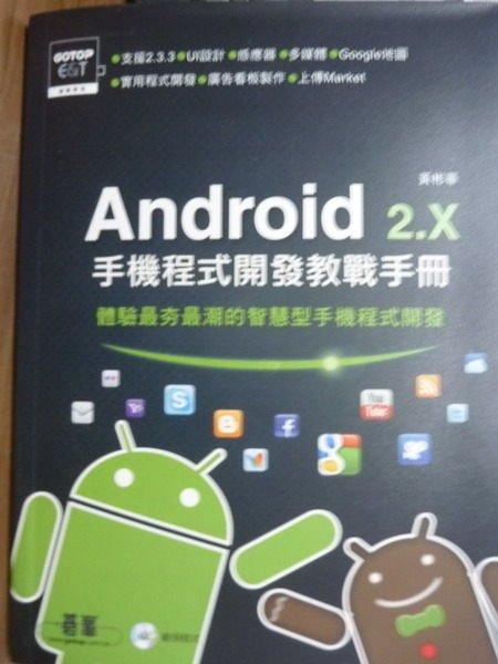 ~書寶 書T3/電腦_PHN~Android 2.X手機程式開發教戰手冊_黃彬華_有光碟