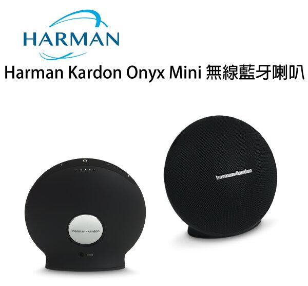 [滿3000加碼送15%12期零利率]HarmanKardonOnyxMini無線藍芽喇叭支援無線雙聲道-黑