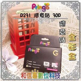 【和信嘉】Pringo P231 隨意貼 全彩金 30P 相印機 卡貼 補充盒 補充包