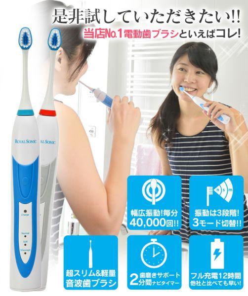 日本樂天熱銷款 ROYALSONIC2  / 電動牙刷組 / 76299-1。1色。(5800*1.61)日本必買 日本樂天代購。滿額免運 3