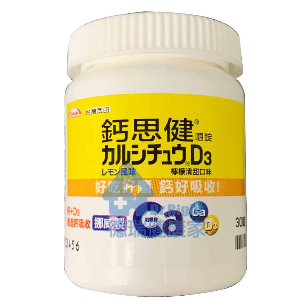 鈣思健嚼錠加強配方 檸檬清甜口味 30錠/瓶 裸瓶優惠價◆