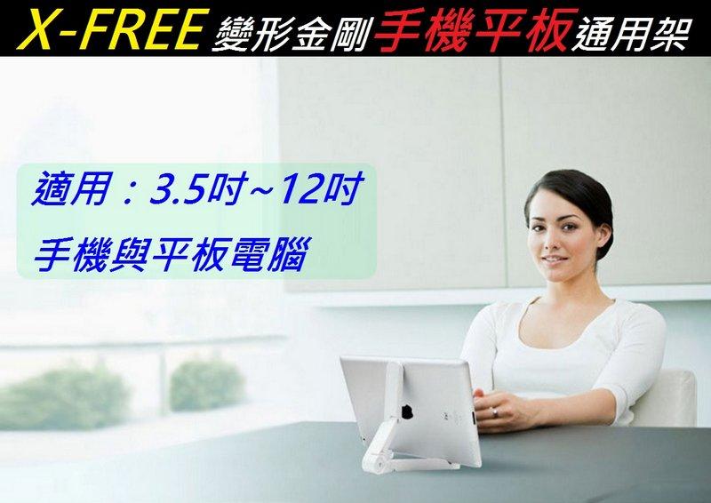 【意生】X-FREE 變形金剛手機平板通用架 平板支架 懶人支架 手機支架iPad Air Mini 2 3 4手機座