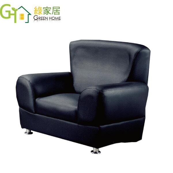 【綠家居】多爾曼時尚加厚皮革單人座沙發(1人座)