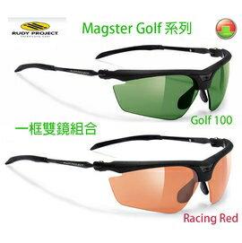 『凹凸眼鏡』義大利 Rudy Project Magster系列(高爾夫雙墨鏡(Golf 100+Racing Red))~ 可配度數專業運動鏡~六期零利率