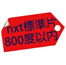 【凹凸眼鏡】NXT運動光學客製化鏡片~三種色片可選~各大品牌鏡框適用~六期零利率 ~