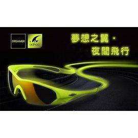 【凹凸眼鏡】新品!ADHOC-DREAMER夢想之翼(螢光黃)太陽眼鏡~ 專為女性及小臉窄頭型設計~六期零利率