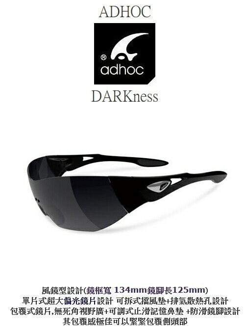 【凹凸眼鏡】ADHOC-DARKness-PZ 風鏡型偏光運動太陽眼鏡