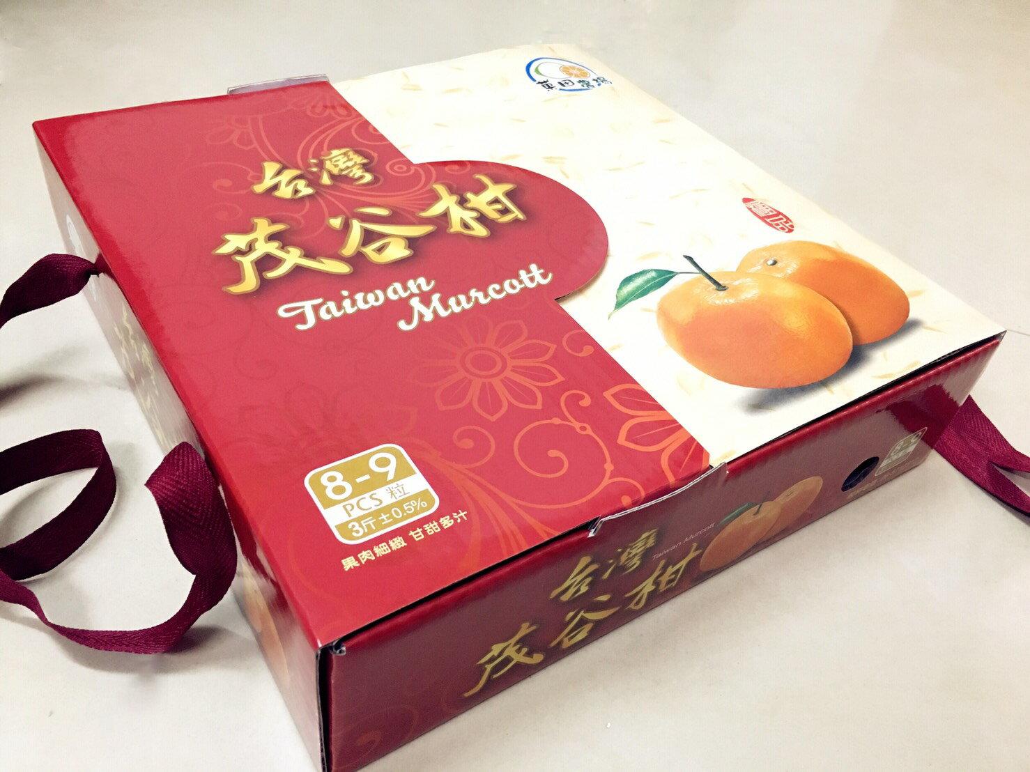 ★年節伴手禮【茂谷柑】3斤裝禮盒★雲林古坑【清泉果園】