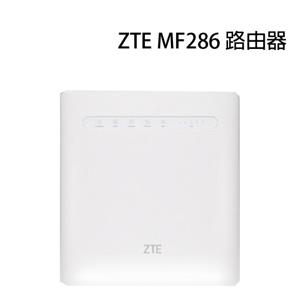 保固一年 ZTE MF286 多功能無線路由器 網路分享器 無線網卡 無線分享器 支援4G LTE / WIFI 全頻通 亞太/中華/台灣大哥大/遠傳/台灣之星[分期零利率]