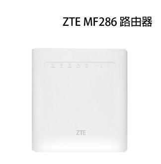 [保固一年ZTE MF286 多功能無線路由器 網路分享器 無線網卡 無線分享器 支援4G LTE / WIFI 全頻通 亞太/中華/台灣大哥大/遠傳/台灣之星[分期零利率]