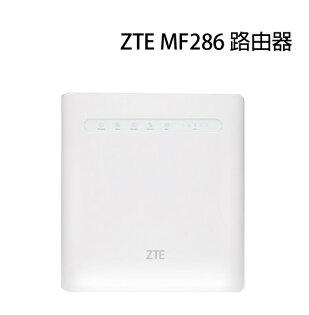 [滿3000加碼送15%12期零利率]保固一年ZTEMF286多功能無線路由器網路分享器無線網卡無線分享器支援4GLTEWIFI全頻通亞太中華台灣大哥大遠傳台灣之星[分期零利率]