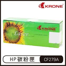 KRONE HP CF279A 高品質 環保碳粉匣 黑色碳粉匣 碳粉匣