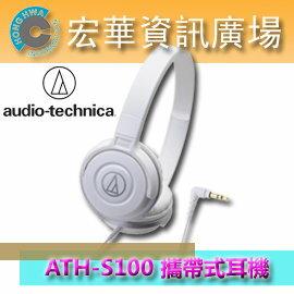 <br/><br/>  鐵三角 audio-technica ATH-S100 攜帶式耳機 白色 ATH-SJ11 升級版 (鐵三角公司貨)<br/><br/>