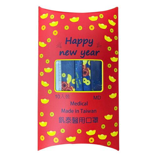 【雙鋼印】釩泰醫用成人口罩10片/包(財源滾滾)