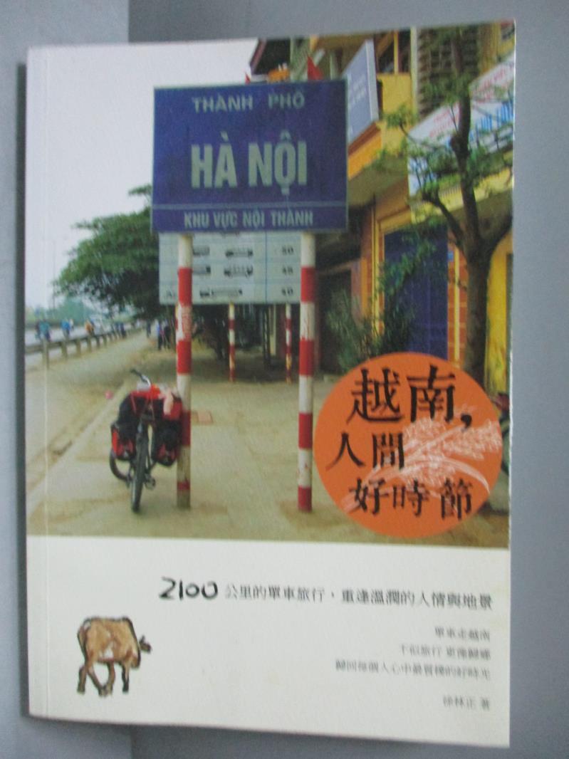 【書寶二手書T1/旅遊_OHY】越南人間好時節-2100公里的單車旅行,重逢溫潤的人情與地景_徐林正