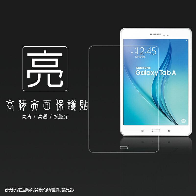 亮面螢幕保護貼 Samsung Galaxy Tab A 8吋 P350 (WiFi 版) 平板保護貼
