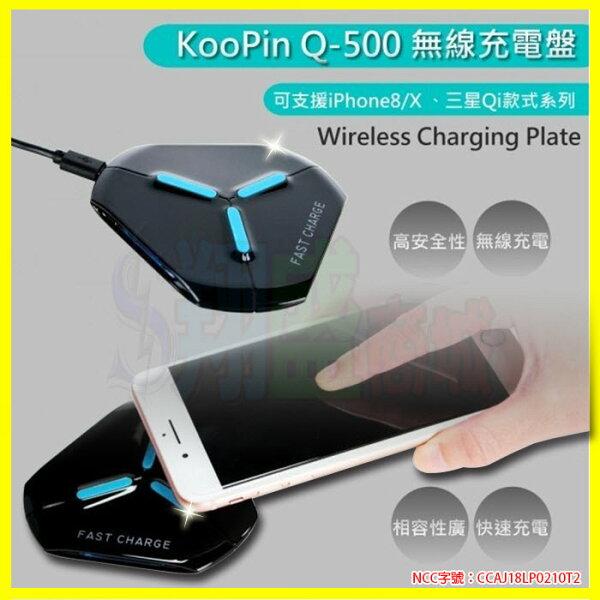 無線充電盤KoopinQ-500支援Qi2.03.0閃電快充充電座自動斷開感應10W閃充iPhoneX