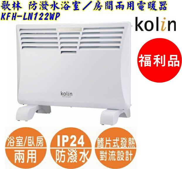 (福利品)【歌林】防潑水浴室房間兩用電暖器KFH-LN122WP 保固免運-隆美家電