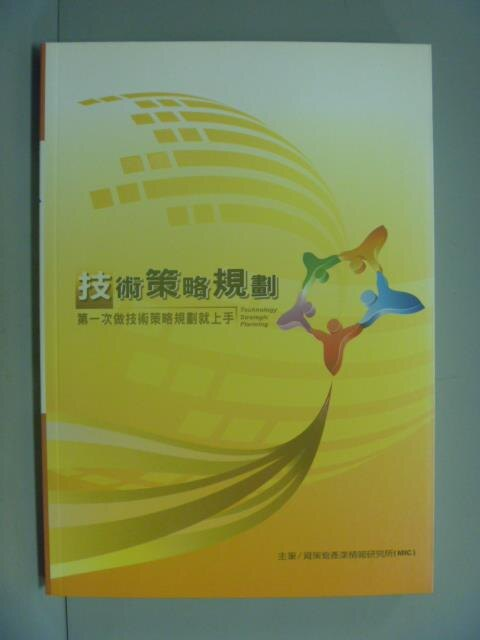【書寶二手書T8/財經企管_INK】技術策略規劃 TSP_原價600_資策會產業情報研究所