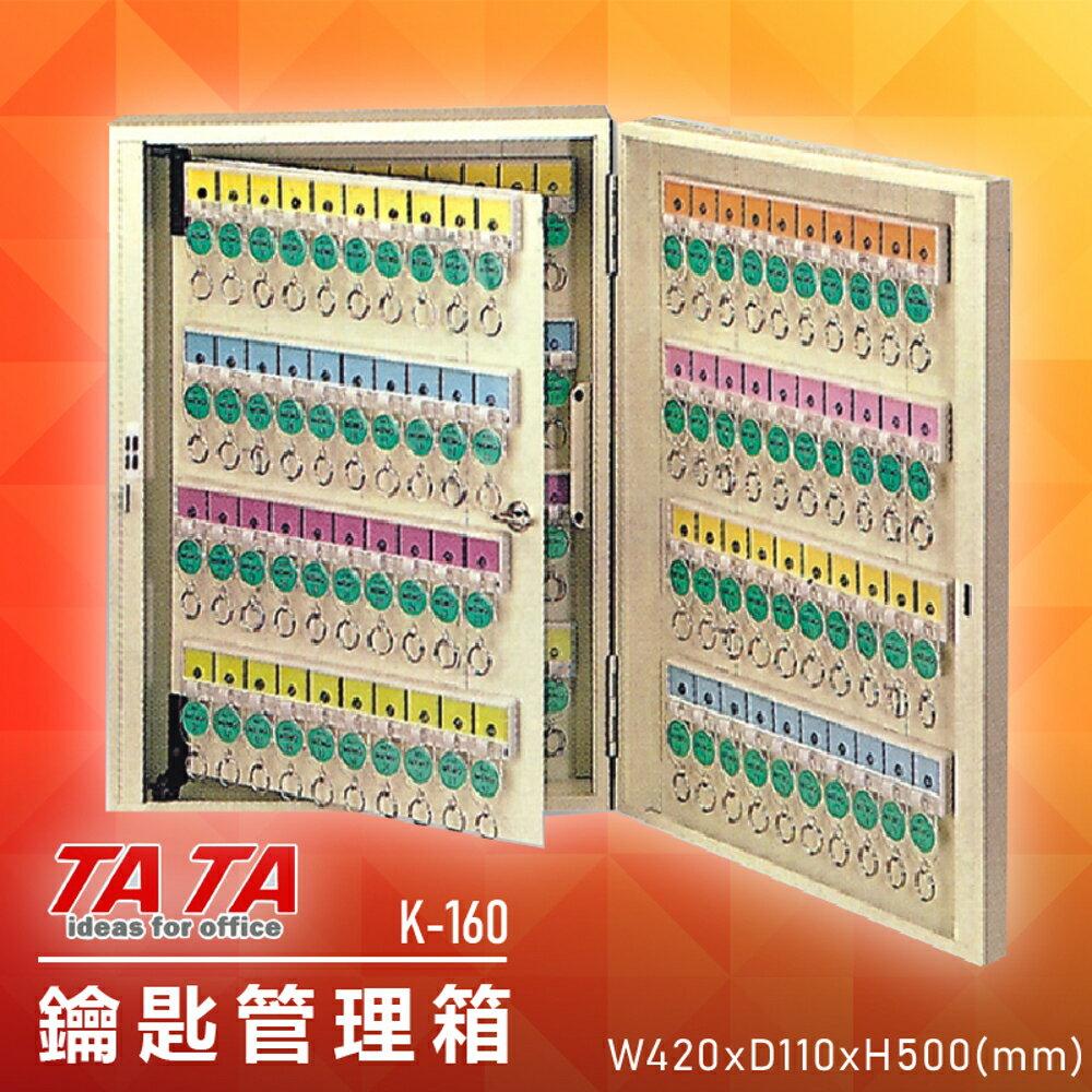 【收納專家】TATA K-160 鑰匙管理箱 置物箱 收納箱 吊掛箱 鑰匙 商店 飯店 工廠 宿舍 管理室