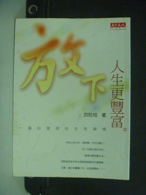 【書寶二手書T7/心靈成長_KMP】放下,人生更豐富_遊乾桂