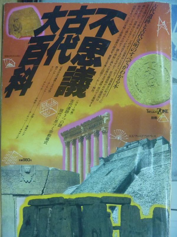 ~書寶 書T6/原文書_YHX~不思議古代大百科_日文
