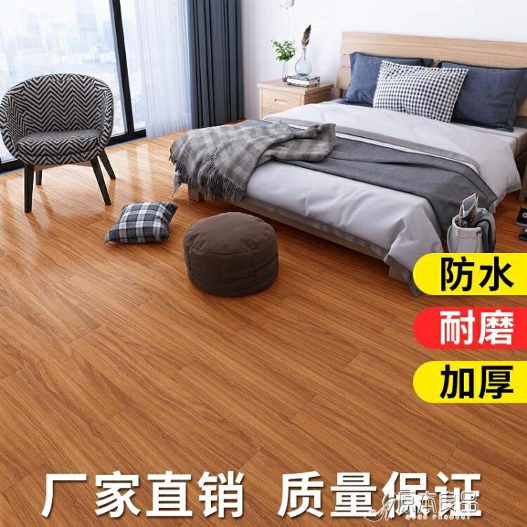 地板貼 自粘加厚耐磨防水家用木紋地板墊水泥地板毛坯房pvc地板革yh