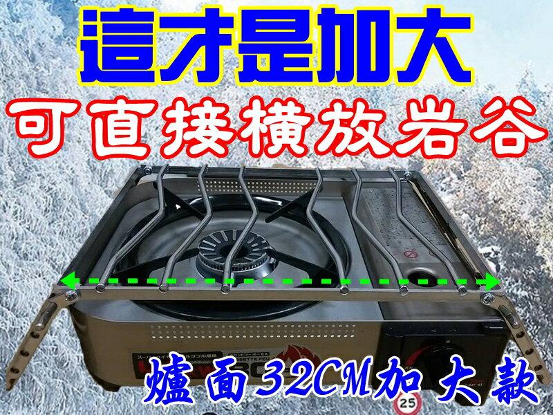 【珍愛頌】K015 加大不鏽鋼折疊爐架 附收納袋 4段可調 適用岩谷4.1KW 蜘蛛爐 鑄鐵鍋 荷蘭鍋 燒烤架 烤肉架