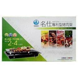 名仕 專利型烤肉架(BS524) 41x24cm