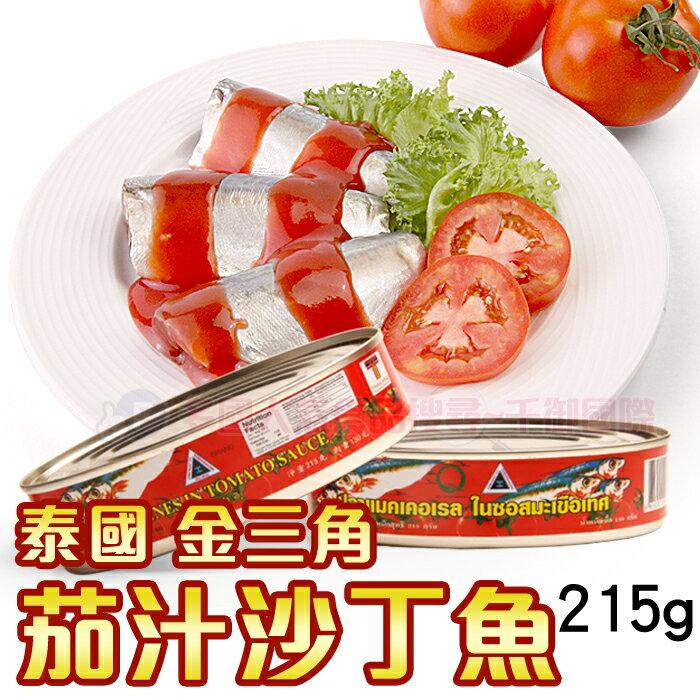 泰國 金三角茄汁沙丁魚215g 罐頭 [TH8850026410107]千御國際