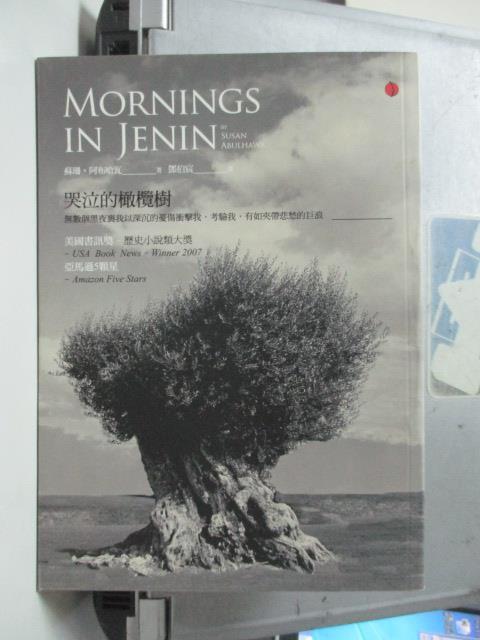 【書寶二手書T4/翻譯小說_OSY】哭泣的橄欖樹_蘇珊阿布哈瓦