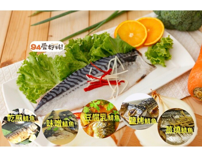 挪威薄鹽大鯖魚 19010公克/包