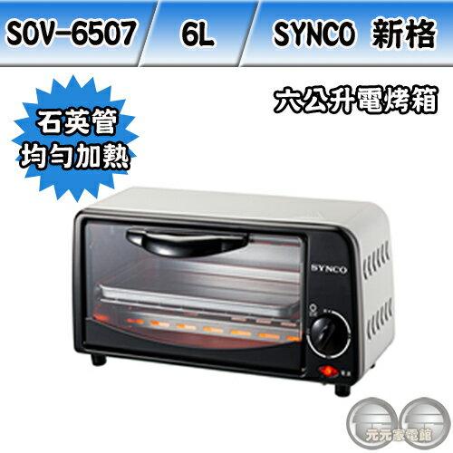 SYNCO 新格 6L電烤箱 SOV-6507