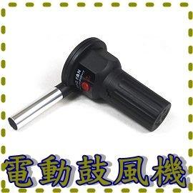 電動式鼓風機 / 烤肉起火 / 吹風槍 / 電池式 / K017