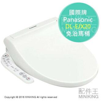 【配件王】日本代購 Panasonic 國際牌 DL-EJX20 免治馬桶 省水 抗菌 除臭 另 TCF732