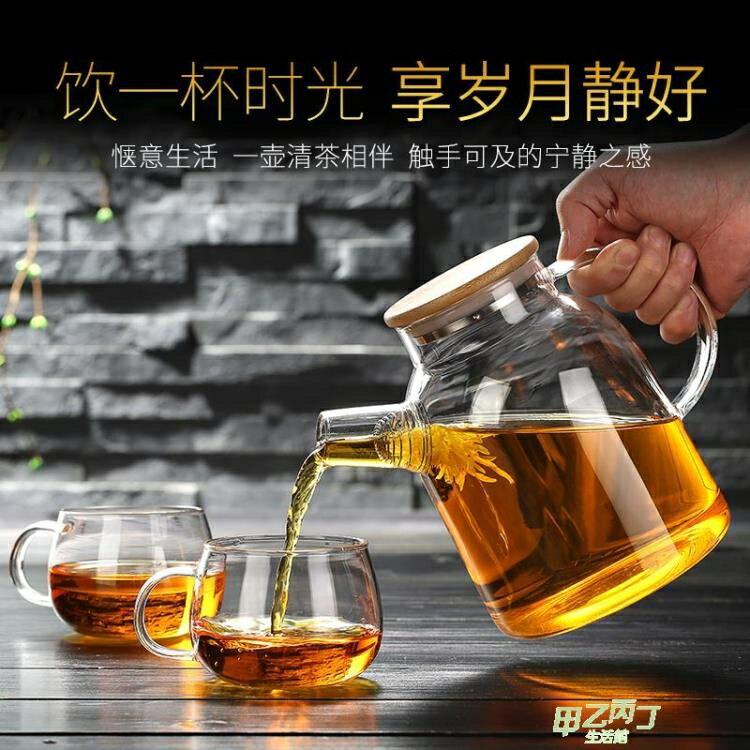 冷水壺 日式大容量玻璃水壺耐熱泡茶壺養生花茶壺家用透明涼水杯套裝防爆 【快速出貨】