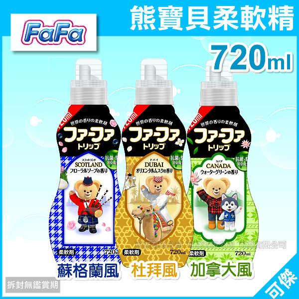 可傑 日本 FAFA TRIP 熊寶貝 衣物柔軟精 世界香味系列 720ml 杜拜風/蘇格蘭風/加拿大風 抗菌防靜電