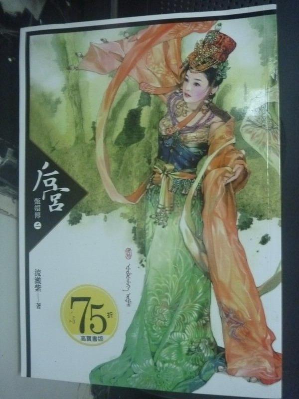 【書寶二手書T2/一般小說_JBD】後宮:甄嬛傳II_流瀲紫