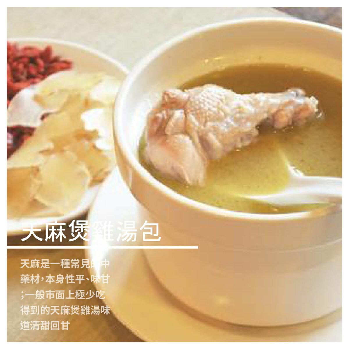 【御膳煲養生雞湯】天麻煲雞湯包