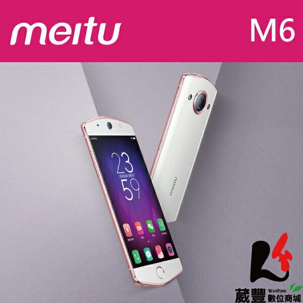 ~贈 耳機 立架~MEITU 美圖 M6 3G  64G 前鏡頭2100萬畫素 5吋LTE